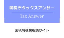 【国税庁タックスアンサー】 国税局税務相談サイト