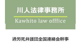 【川人法律事務所】 過労死弁護団全国連絡会幹事長