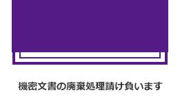 【株式会社合同運輸】 機密文書の廃棄処理請け負います。